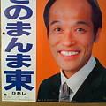 写真: 宮崎県知事選挙ポスター
