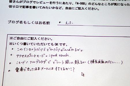 N-08B Meeting 43