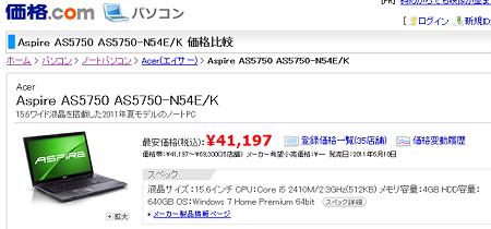 20111006価格コム エイサーPC