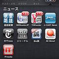 Photos: 20101123iPod touch画面
