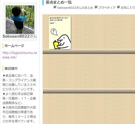 20110908ブクペ マイ画面
