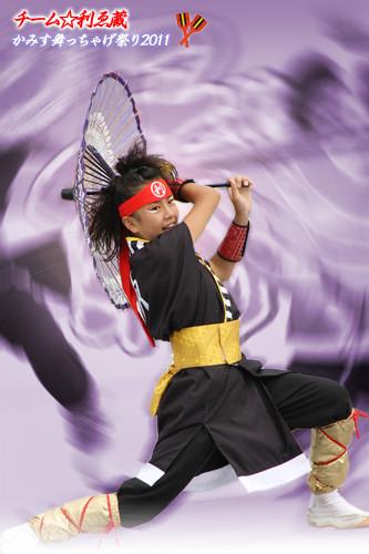 写真: チーム☆利ゑ蔵_21 - かみす舞っちゃげ祭り2011