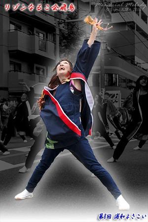 リゾンなるこ会飛鳥_23 - 第8回 浦和よさこい2011