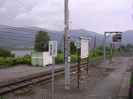 東鹿越駅ホーム1