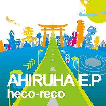 heco-reco「AHIRUHA-E.P」ジャケット