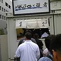 Photos: つけ麺博!