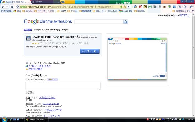 chromeテーマ google i o 2010 theme by google 写真共有サイト
