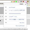 Chromeエクステンション:pop Notepad(Index、拡大)