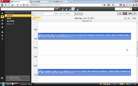 HootSuite新機能「パブリッシャー」:1日表示