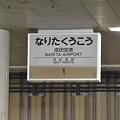 日本全国の駅。