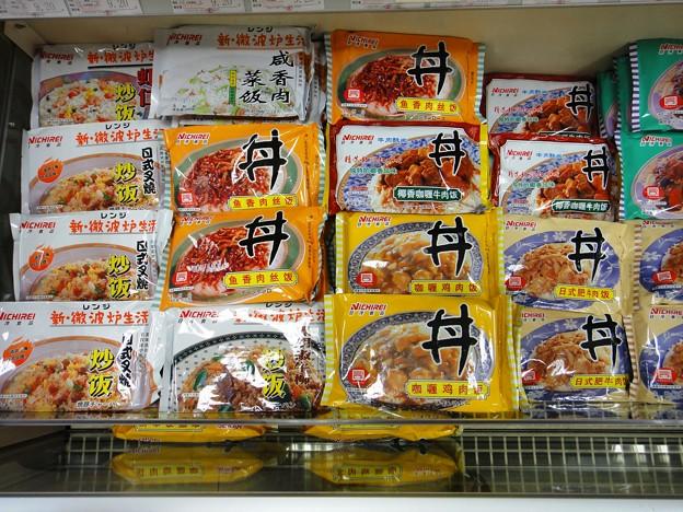 Photos: HUI金超市 ニチレイの冷凍パック
