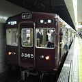 Photos: 阪急3300系天下茶屋行き