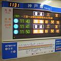 阪急梅田駅 神戸線のりば時刻案内