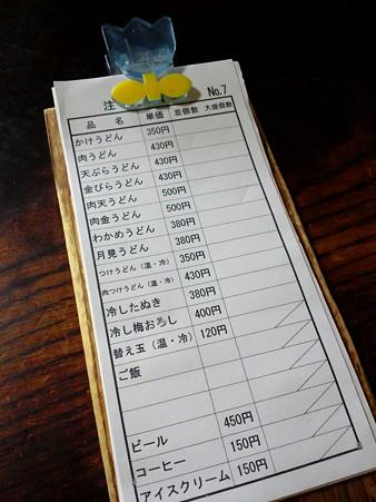 伝票@しんたく