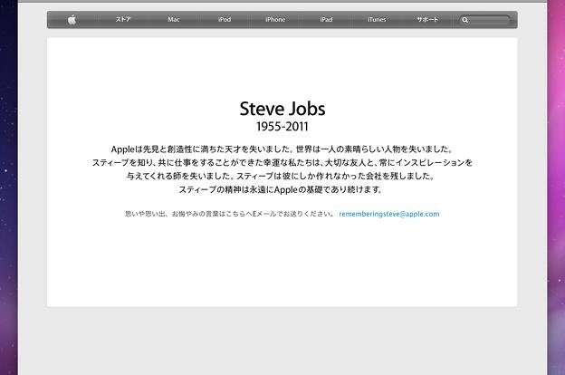 http://www.apple.com/jp/stevejobs/