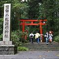 Photos: 箱根神社