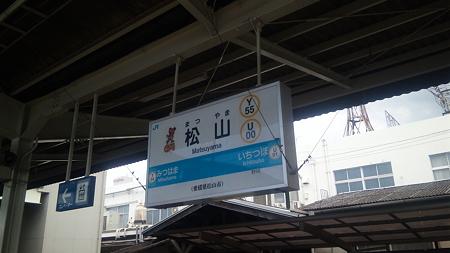 松山駅名票