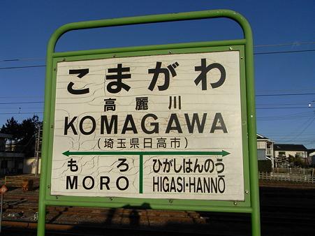高麗川駅名標