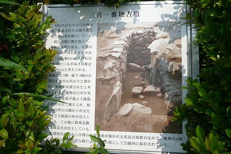 三吉一番地1号墳の説明板
