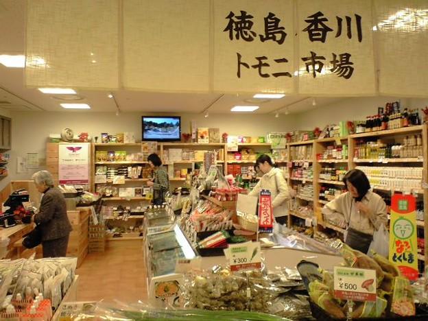 写真: 「徳島・香川トモニ市場」@東京交通会館の今の状況→ガンバレ