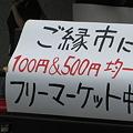 Photos: 第49回誠市012