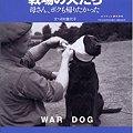 Photos: 戦場の犬たち