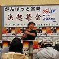 Photos: 泉谷しげる&ボランティア決起集会15