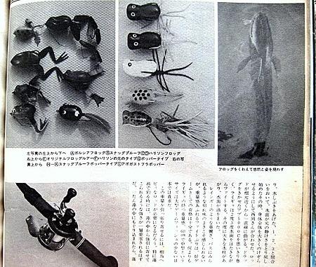 1977.11フィッシング (7)