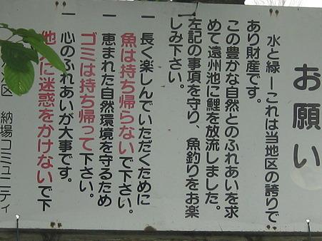 遠州池 (2)