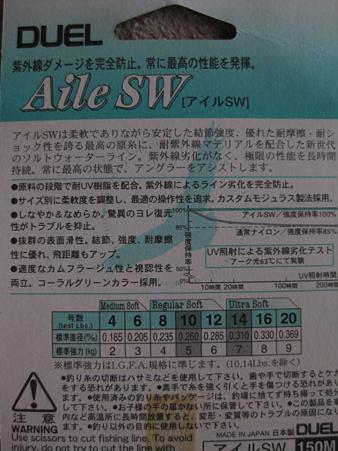 AileSW