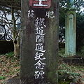 肥薩線 吉松駅 鉄道開通記念碑