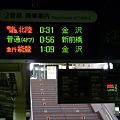 Photos: 高崎駅 2番線 発車票