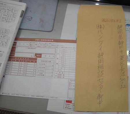 2011040105