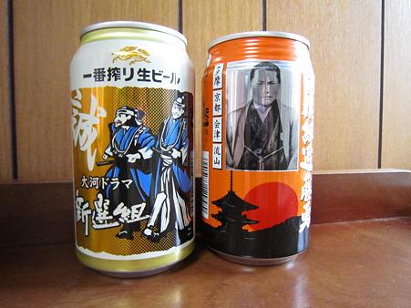 新選組缶ビール