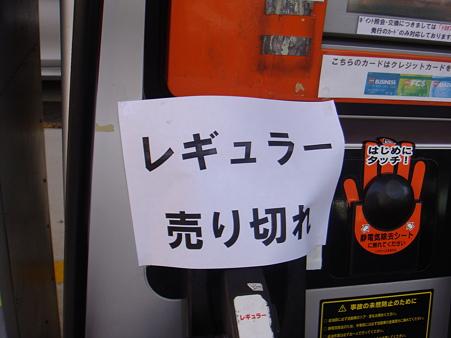 3月13日 ガソリン