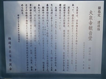 大泉寺観音堂 案内板