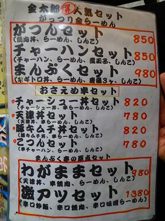 まんぷく亭金太郎 メニュー7