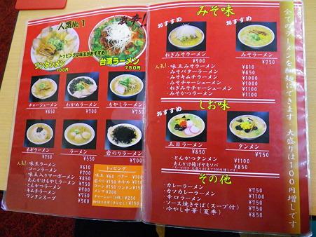 オーモリラーメン新井店 メニュー2