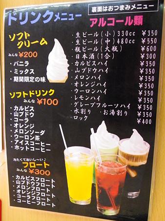オーモリラーメン新井店 メニュー5