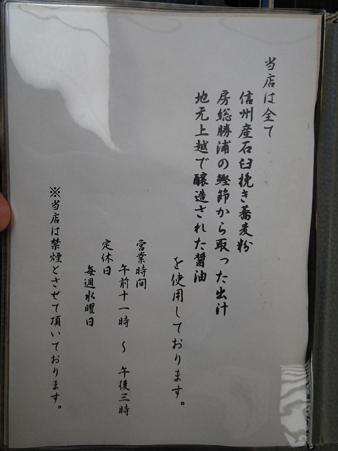 味彩 メニュー1