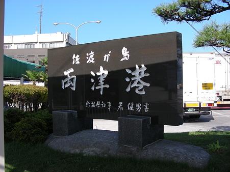 両津港の碑