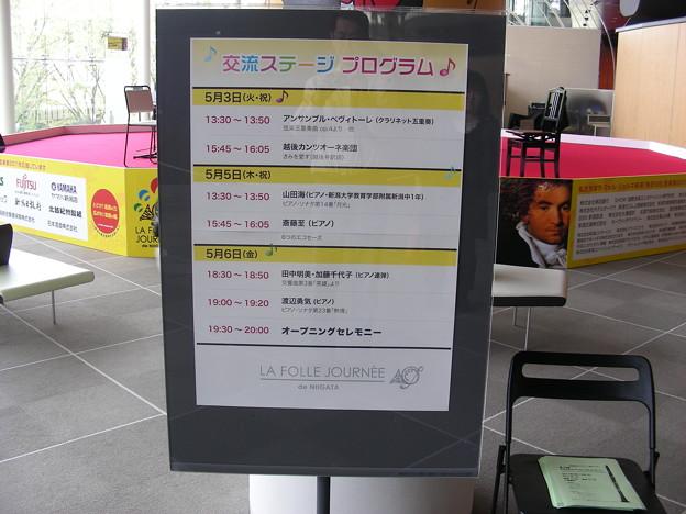 Photos: りゅーとぴあ交流ステージのプログラム
