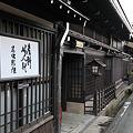 飛騨高山の診療所