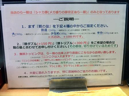 らー麺シャカリキ メニュー