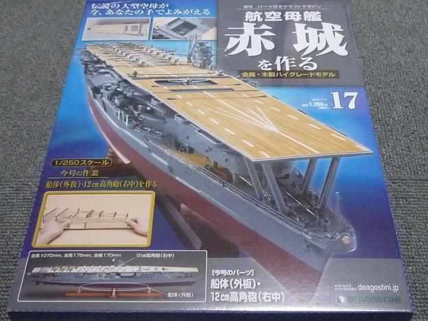 航空母艦 赤城を作る 17号 その1