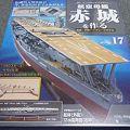 Photos: 航空母艦 赤城を作る 17号 その1