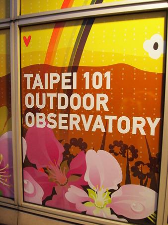 台北101屋外展望台