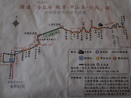 「台北−瑞芳−金瓜石」行きの路線図