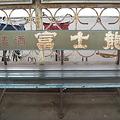 水海道駅 古いベンチ