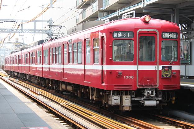 京急旧1000形 1305F